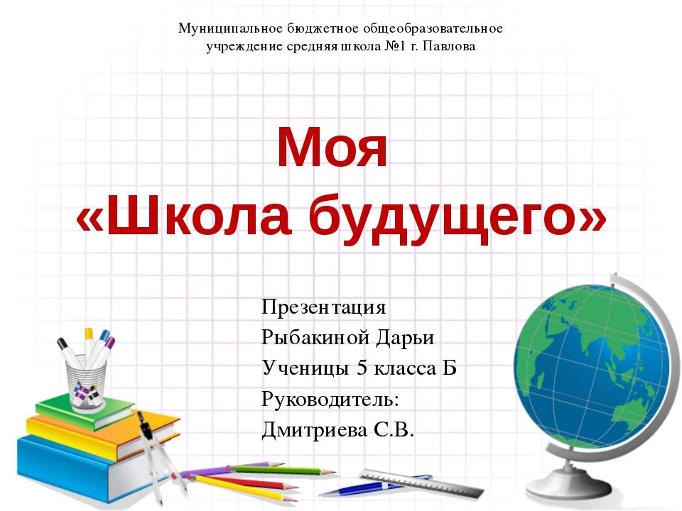 Моя «Школа будущего» Муниципальное бюджетное общеобразовательное учреждение с...
