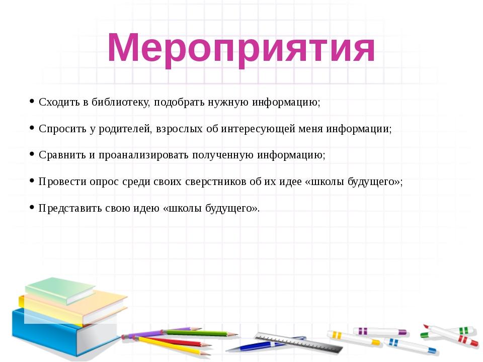 Задачи: Изучить информацию по данной теме; Сравнить школу прошлого, настоящег...