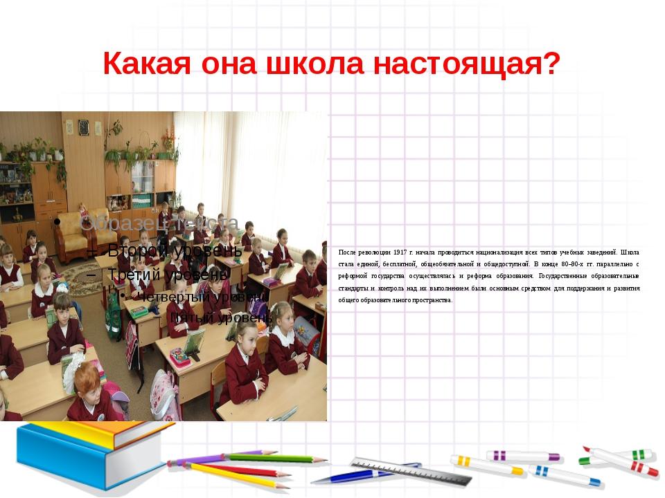 Наша школа 3 октября 1930 года учащиеся школы имени В. И. Ленина, имени К. Ма...
