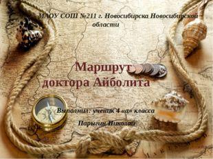 МАОУ СОШ №211 г. Новосибирска Новосибирской области Маршрут доктора Айболита