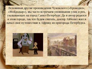 Вспоминая другие произведения Чуковского («Крокодил», «Мойдодыр»), мы часто в
