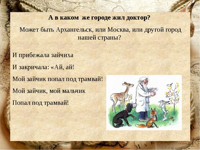 А в каком же городе жил доктор? Может быть Архангельск, или Москва, или друго...