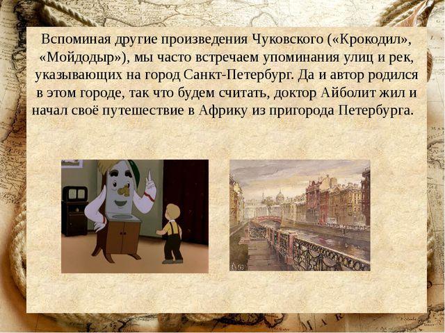 Вспоминая другие произведения Чуковского («Крокодил», «Мойдодыр»), мы часто в...