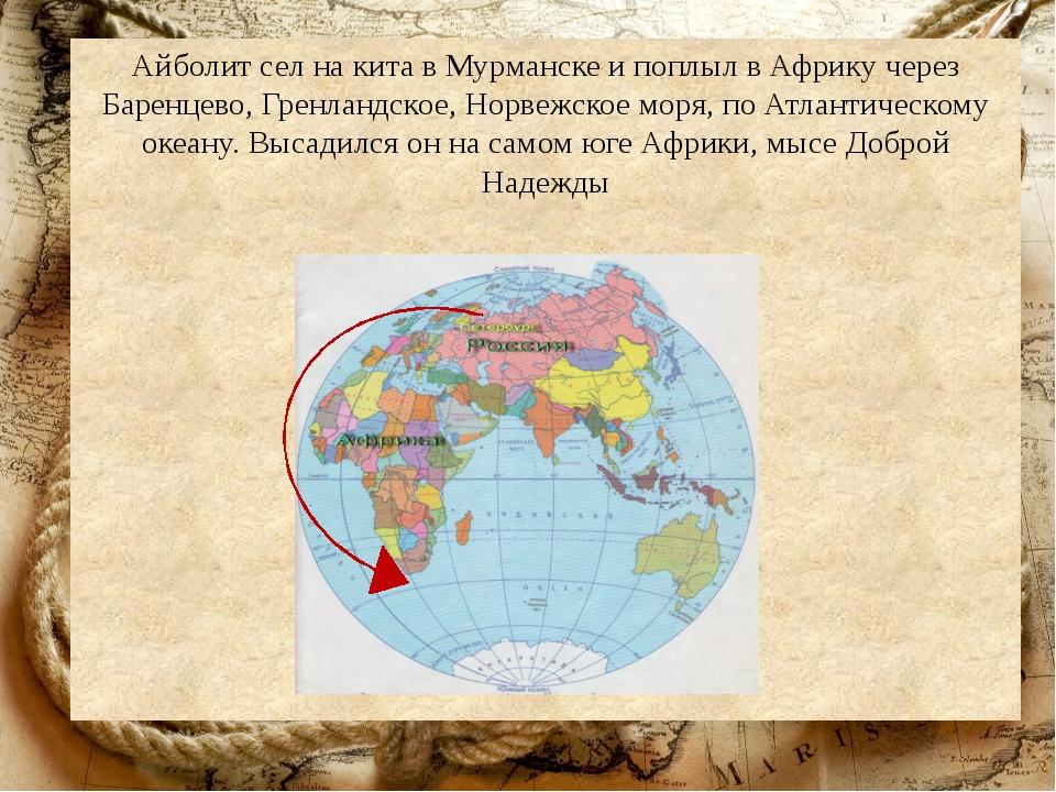 Айболит сел на кита в Мурманске и поплыл в Африку через Баренцево, Гренландск...