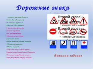 Дорожные знаки Знаки все мы знать должны, Чтобы, выехав на рынок Не остались