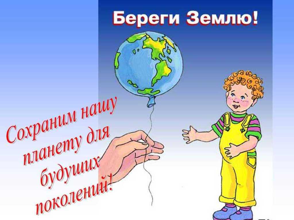 Проходной балл. рисунки на тему берегите природу для детей Поступаем вместе. Форум
