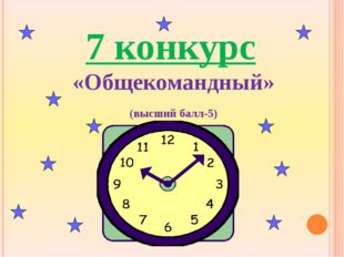 7 конкурс «Общекомандный» (высший балл-5)