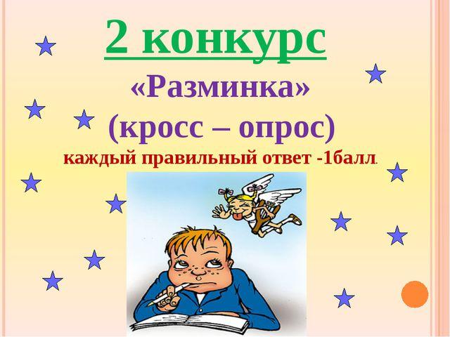2 конкурс «Разминка» (кросс – опрос) каждый правильный ответ -1балл.