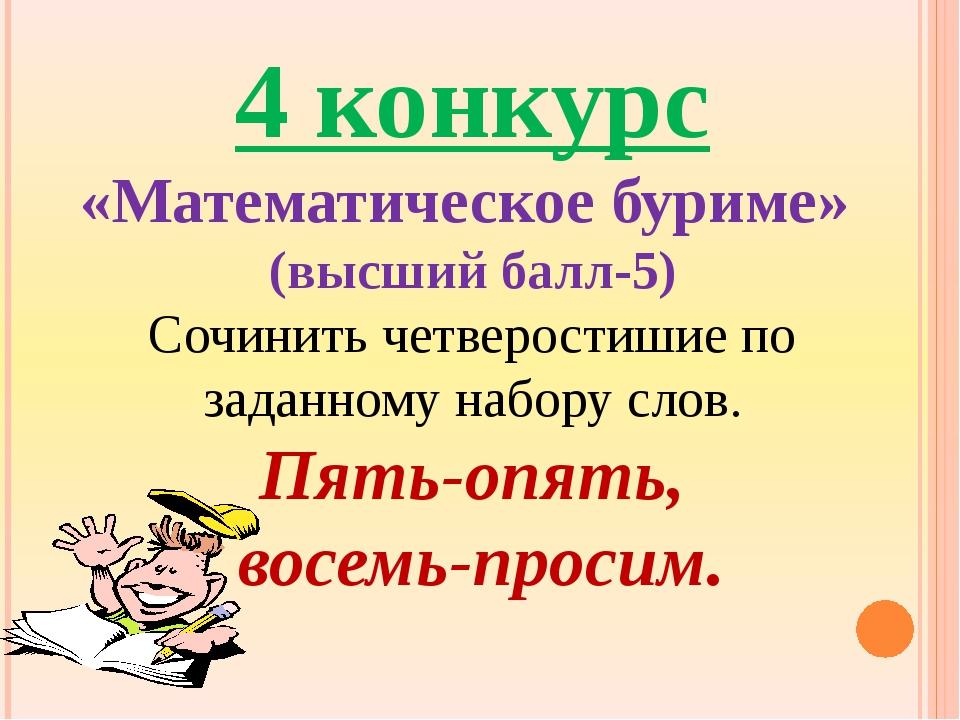 4 конкурс «Математическое буриме» (высший балл-5) Сочинить четверостишие по з...
