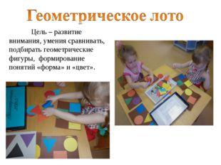 Цель – развитие внимания, умения сравнивать, подбирать геометрические фигуры