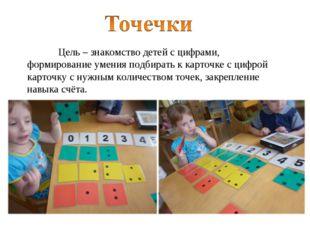 Цель – знакомство детей с цифрами, формирование умения подбирать к карточке