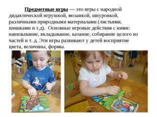 Предметные игры — это игры с народной дидактической игрушкой, мозаикой, шнур
