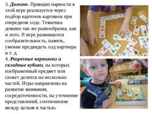 3. Домино. Принцип парности в этой игре реализуется через подбор карточек-кар