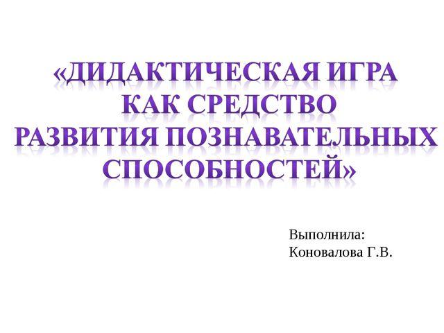 Выполнила: Коновалова Г.В.