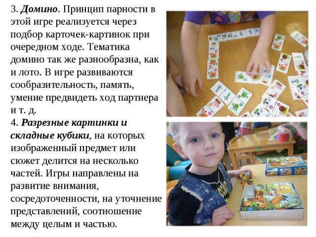 3. Домино. Принцип парности в этой игре реализуется через подбор карточек-кар...