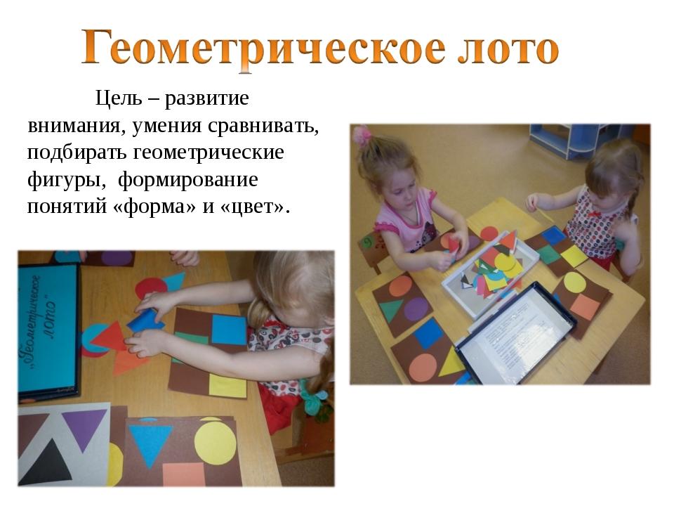 Цель – развитие внимания, умения сравнивать, подбирать геометрические фигуры...