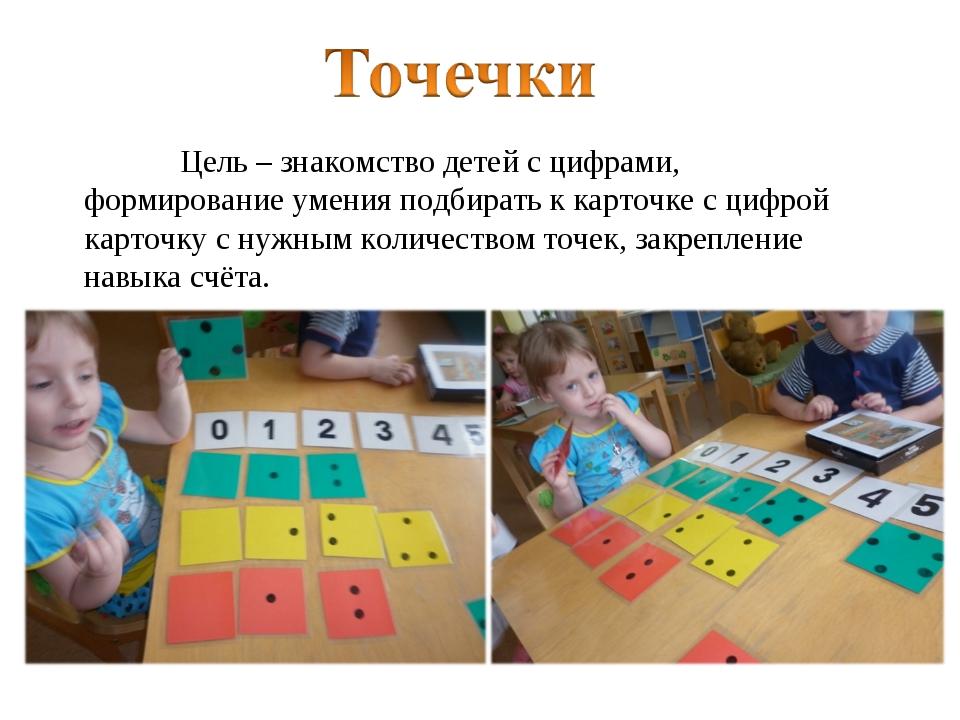 Цель – знакомство детей с цифрами, формирование умения подбирать к карточке...