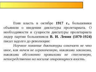 Взяв власть в октябре 1917 г., большевики объявили о введении диктатуры прол