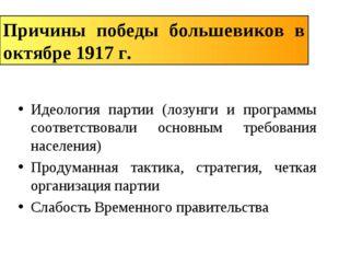 Идеология партии (лозунги и программы соответствовали основным требования нас
