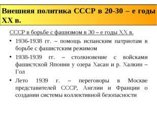 СССР в борьбе с фашизмом в 30 – е годы XX в. 1936-1938 гг. – помощь испанским