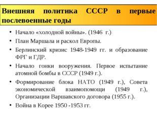 Начало «холодной войны». (1946 г.) План Маршала и раскол Европы. Берлинский к