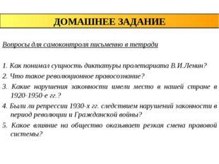 Вопросы для самоконтроля письменно в тетради 1. Как понимал сущность диктатур