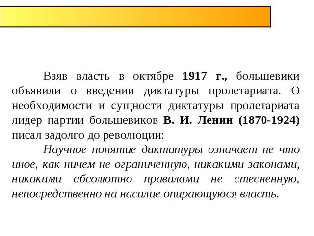 Взяв власть в октябре 1917 г., большевики объявили о введении диктатуры прол...