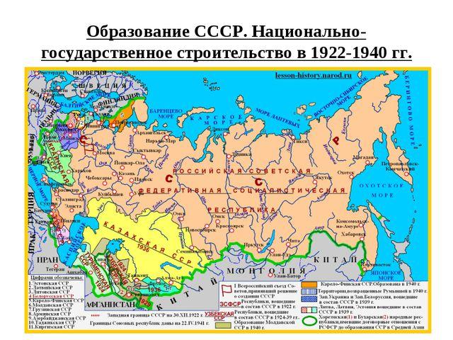 Образование СССР. Национально-государственное строительство в 1922-1940 гг.