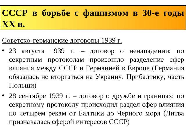Советско-германские договоры 1939 г. 23 августа 1939 г. – договор о ненападен...
