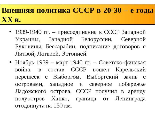 1939-1940 гг. – присоединение к СССР Западной Украины, Западной Белоруссии, С...