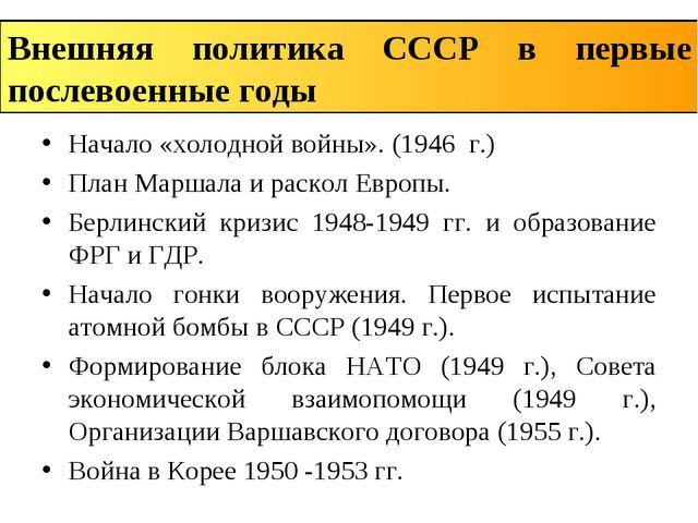 Начало «холодной войны». (1946 г.) План Маршала и раскол Европы. Берлинский к...