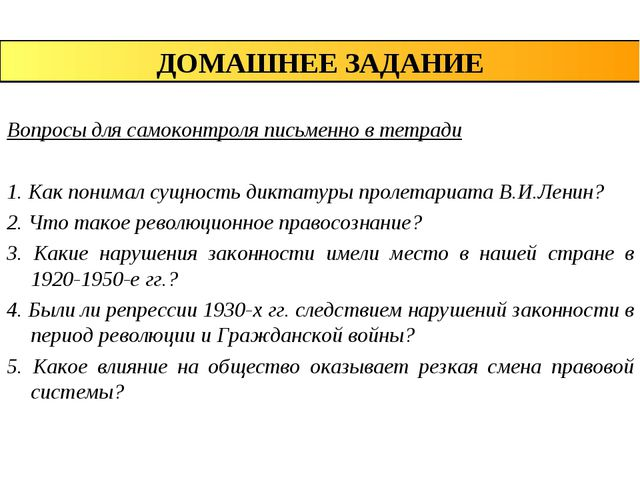 Вопросы для самоконтроля письменно в тетради 1. Как понимал сущность диктатур...