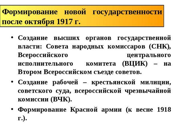 Создание высших органов государственной власти: Совета народных комиссаров (С...