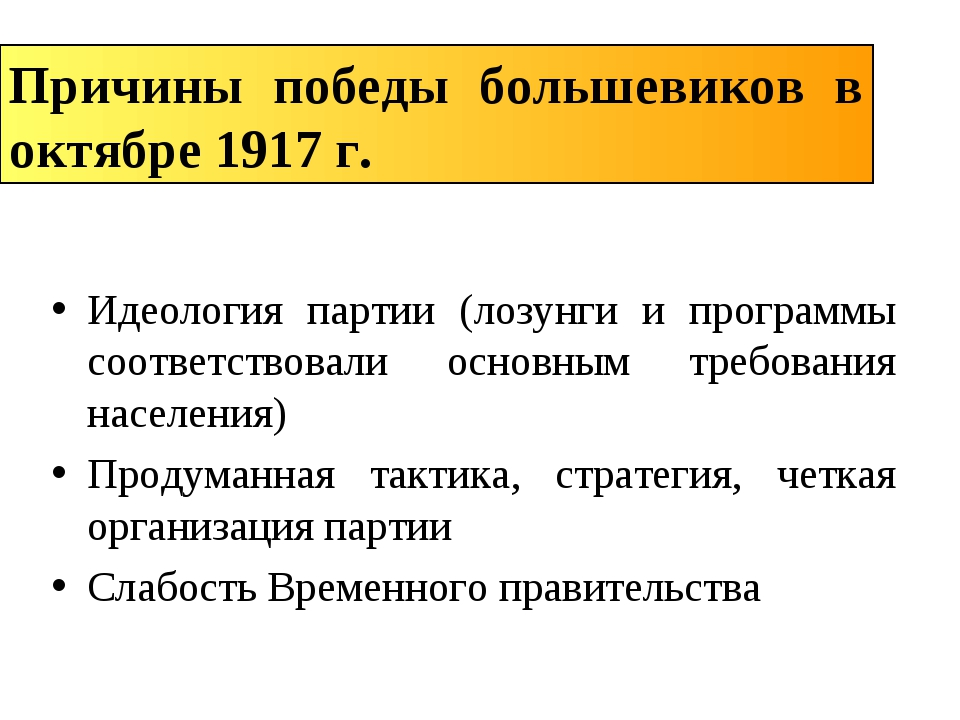 Идеология партии (лозунги и программы соответствовали основным требования нас...