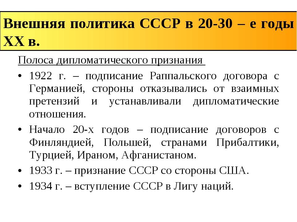 Полоса дипломатического признания 1922 г. – подписание Раппальского договора...