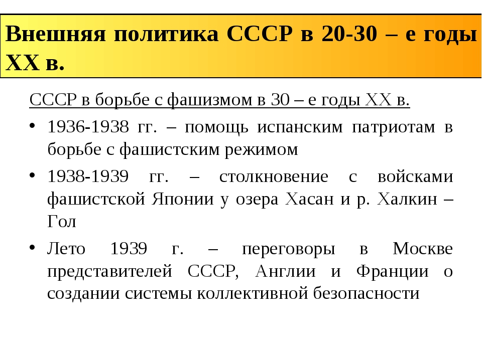 СССР в борьбе с фашизмом в 30 – е годы XX в. 1936-1938 гг. – помощь испанским...
