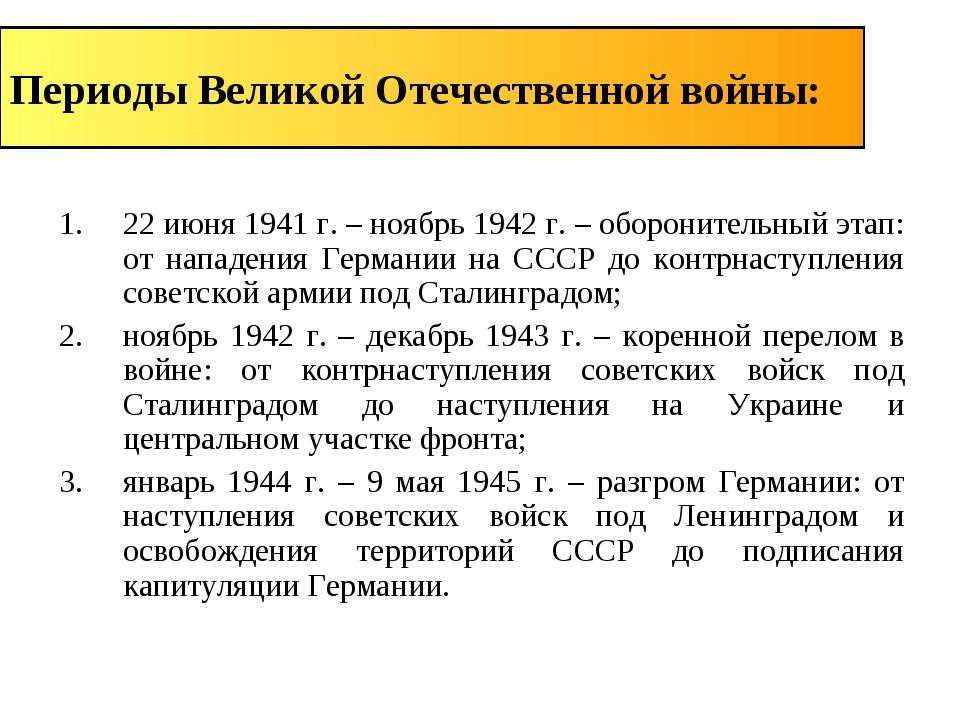 Периоды Великой Отечественной войны: 22 июня 1941 г. – ноябрь 1942 г. – оборо...