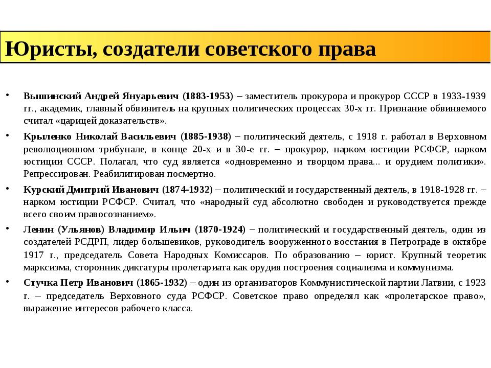 Вышинский Андрей Януарьевич (1883-1953) – заместитель прокурора и прокурор СС...