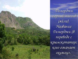 Демерджи -горный массив (яйла). Название Демерджи (в переводе с крымскотатар