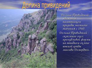 Долина Привидений является памятником природы местного значения с 1960. Доли