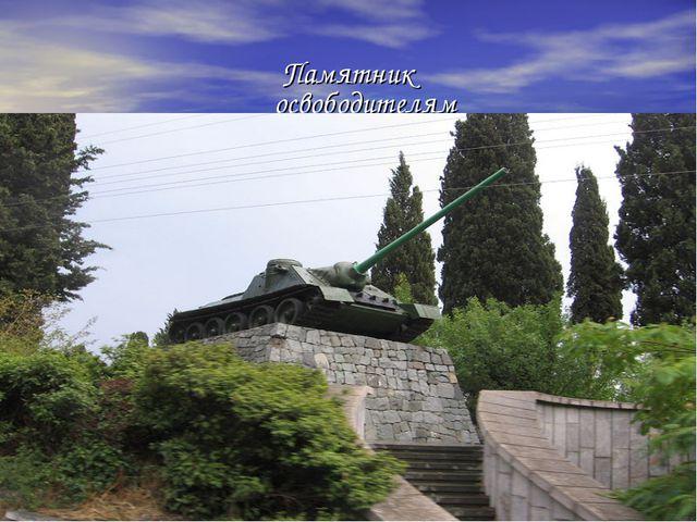 Памятник освободителям Алушты.