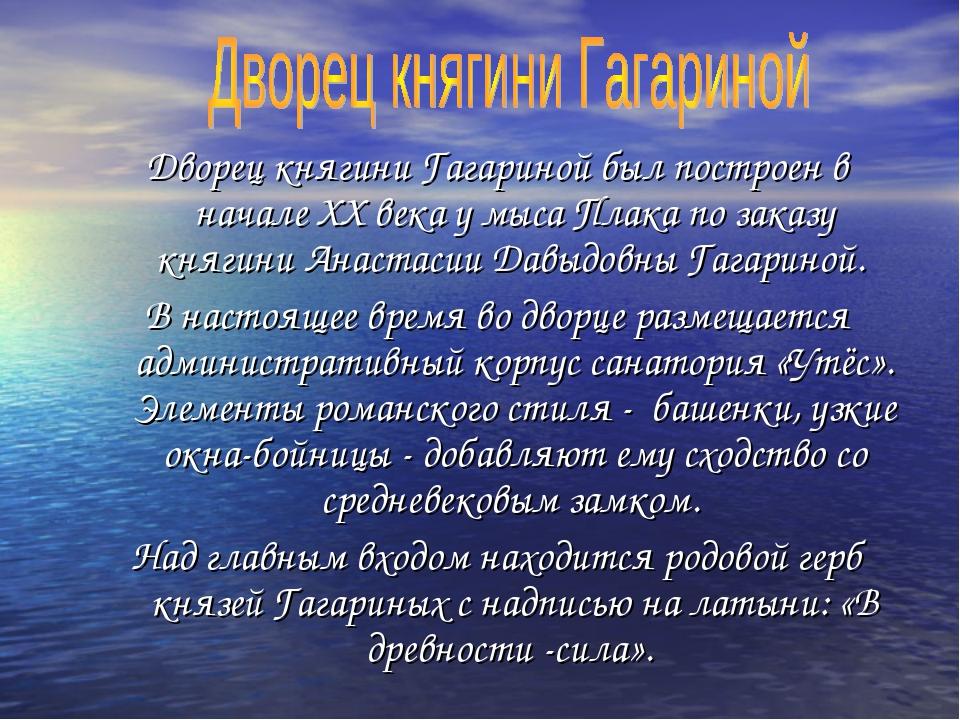 Дворец княгини Гагариной был построен в начале ХХ века у мыса Плака по заказ...
