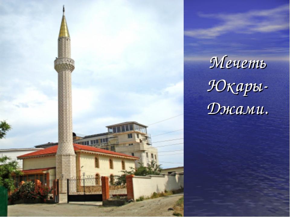 Мечеть Юкары-Джами.
