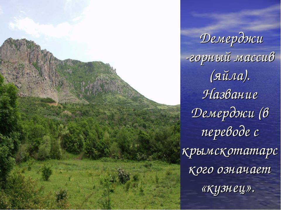 Демерджи -горный массив (яйла). Название Демерджи (в переводе с крымскотатар...