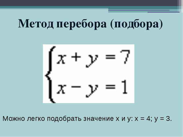 Можно легко подобрать значение х и у: х = 4; у = 3. Метод перебора (подбора)