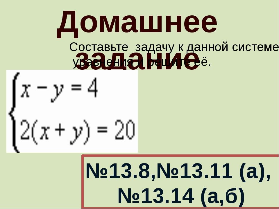 Домашнее задание Составьте задачу к данной системе уравнения и решите её. №13...