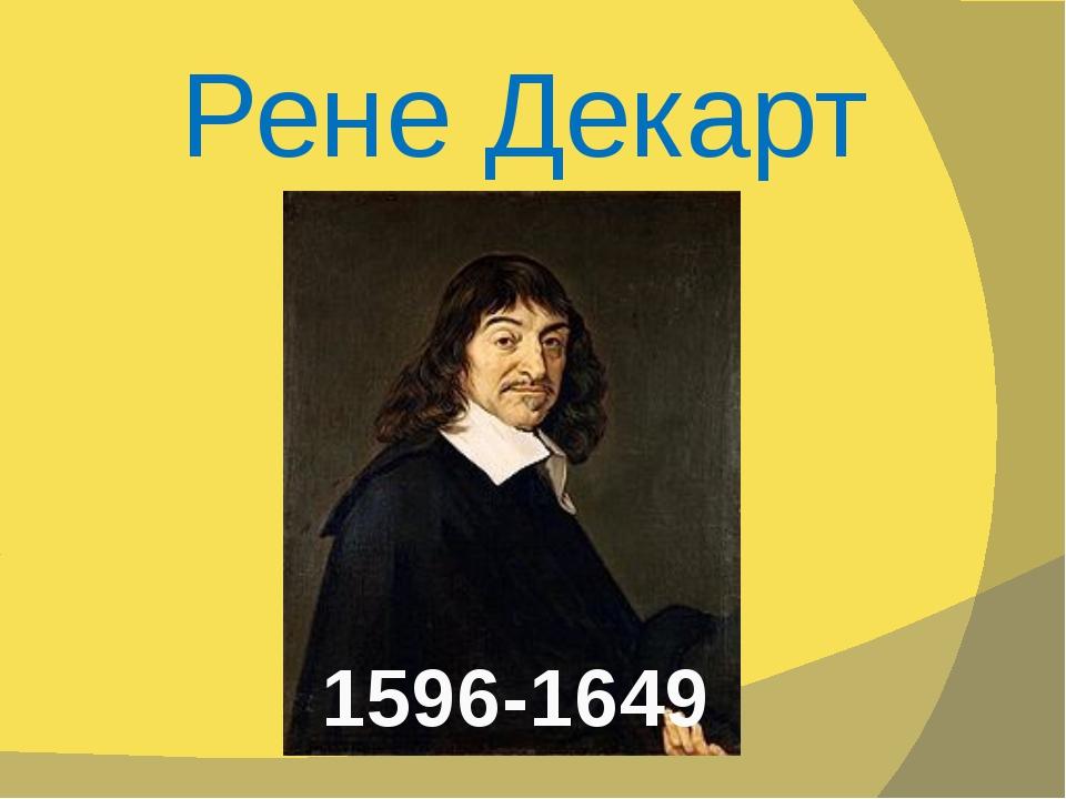 Рене Декарт 1596-1649