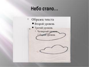 Небо стало…