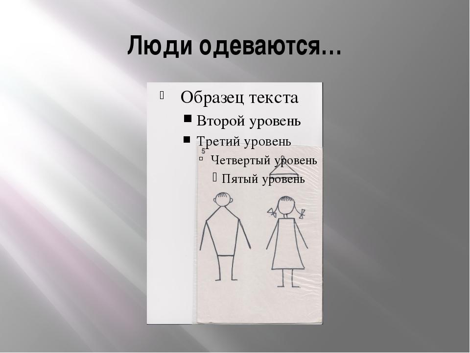 Люди одеваются…