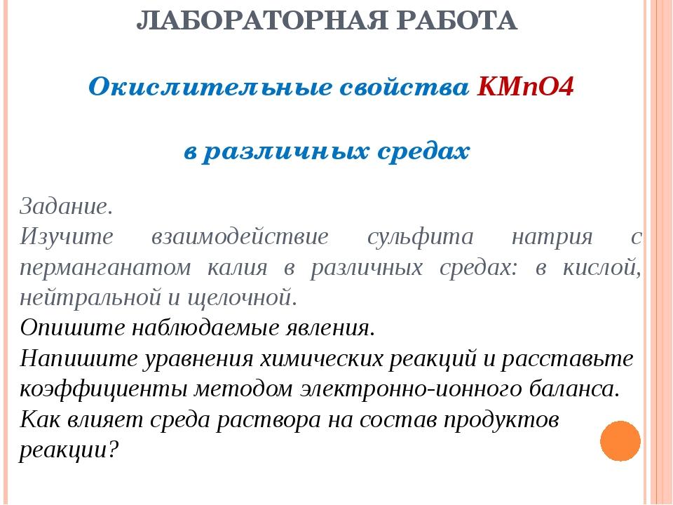 ЛАБОРАТОРНАЯ РАБОТА Окислительные свойства KMnO4 в различных средах Задание....